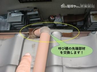 岸和田市の呼び樋の先端部材を交換します
