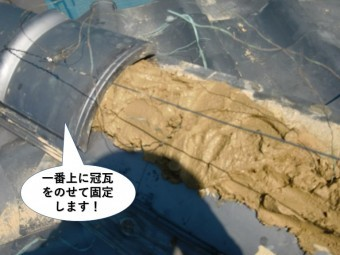 岸和田市の棟の一番上に冠瓦をのせて固定します