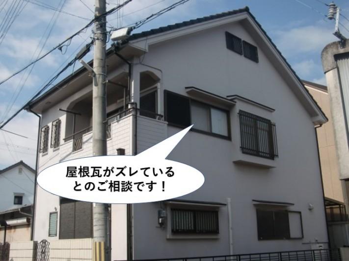 岸和田市の屋根瓦がズレているとのご相談