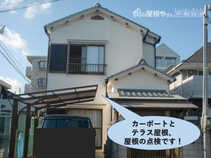 泉佐野市のテラス屋根・カーポート・屋根の点検