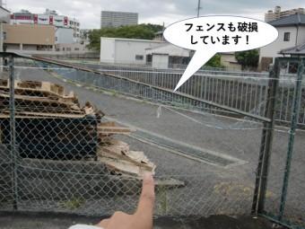 和泉市のフェンスも破損しています