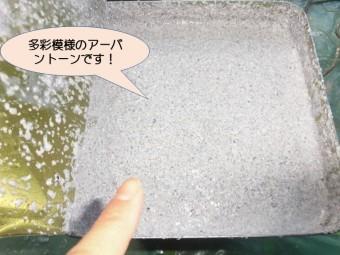 岸和田市紙屋町のアーバントーン塗料