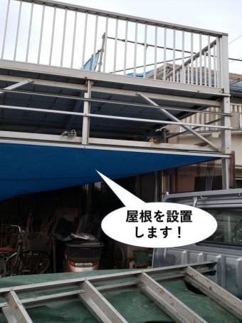 岸和田市で波板屋根を設置します