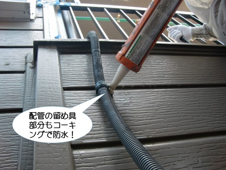 岸和田市下池田町で配管の留め具も防水