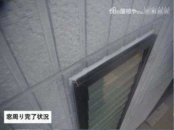 泉大津市の窓周り完了状況
