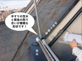 熊取町の笠木と板金の形状
