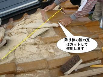 熊取町の降り棟の際の瓦はカットして使用