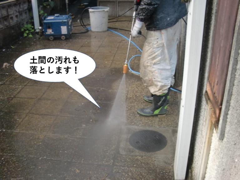 貝塚市の土間の汚れも落とします