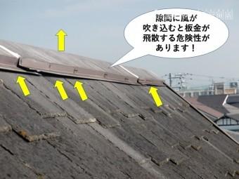 岸和田市の棟の板金が飛散する危険性があります