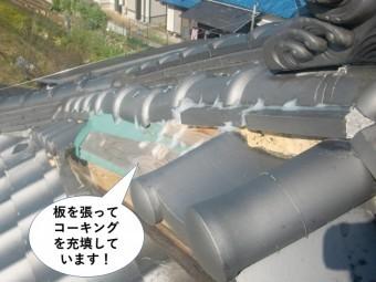 岸和田市の瓦が飛散した部分に板を張ってコーキングを充填