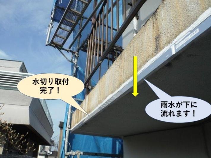 泉佐野市のベランダの水切り取付完了