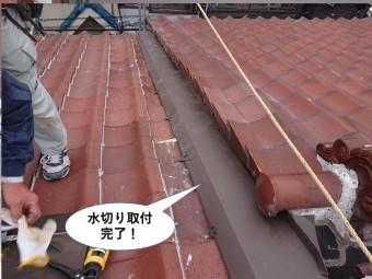 熊取町の水切り取付完了