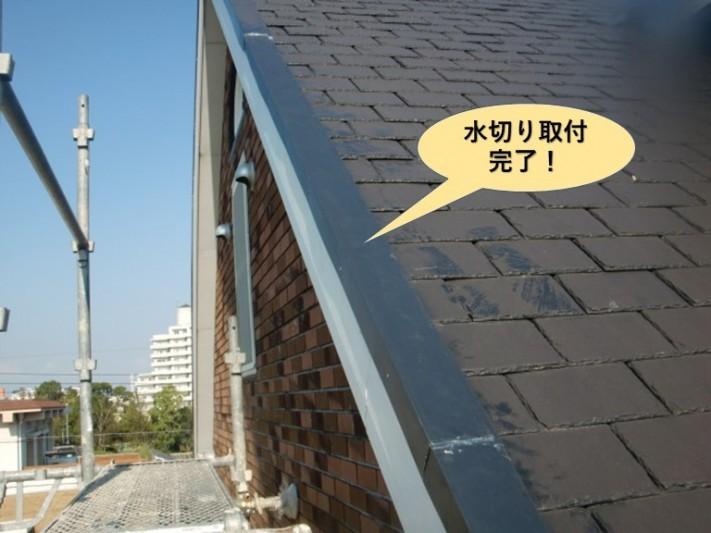 岸和田市のケラバ水切り取付完了