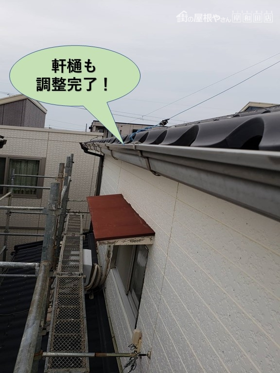 熊取町の軒樋も調整完了