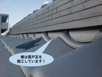 泉佐野市の棟は面戸瓦を施工