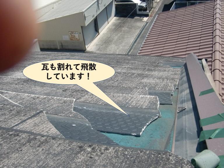 泉大津市の瓦も割れて飛散しています