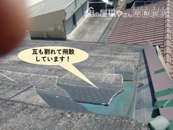 泉大津市の屋根の瓦も割れて飛散しています
