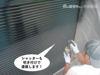 泉大津市のシャッターも吹き付けで塗装します