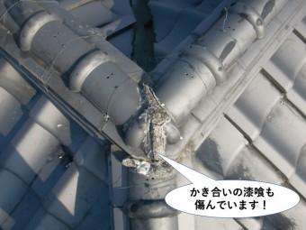 忠岡町の屋根のかき合いの漆喰も傷んでいます
