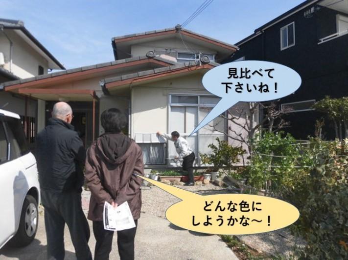 岸和田市の外壁塗装の色決め状況