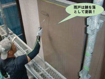 岸和田市の雨戸は錆を落として塗装