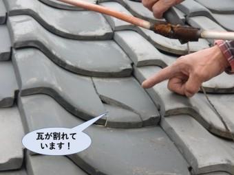 岸和田市の屋根の瓦が割れています!