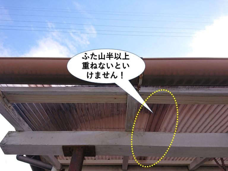 阪南市の波板をふた山半以上重ねないといけません!