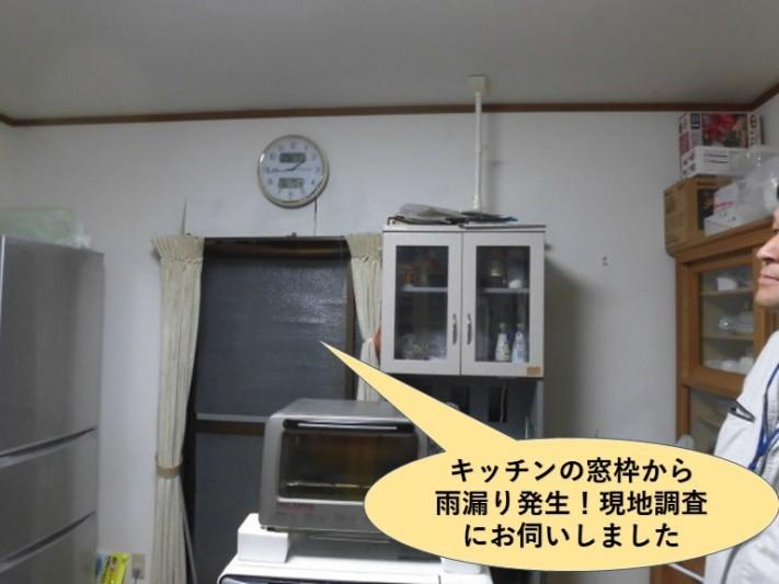 岸和田市のキッチンの窓枠から雨漏り発生