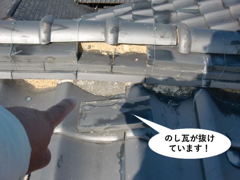 阪南市ののし瓦が抜けています