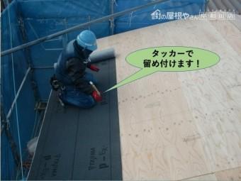岸和田市の屋根にルーフィングをタッカーで留め付けます