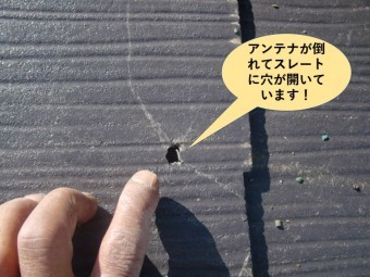 岸和田市の屋根のアンテナが倒れてスレートに穴が開いています