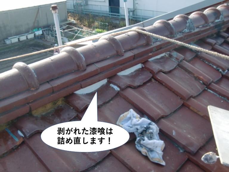 熊取町の剥がれた漆喰は詰め直します