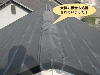 和泉市の大棟の板金も処置されていました