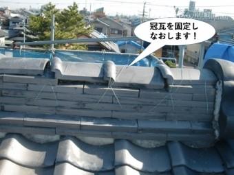 熊取町の冠瓦を固定しなおします