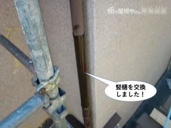 泉佐野市の竪樋を修理しました