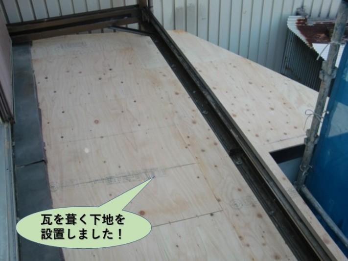 岸和田市のベランダの下の屋根に瓦を葺く下地を設置