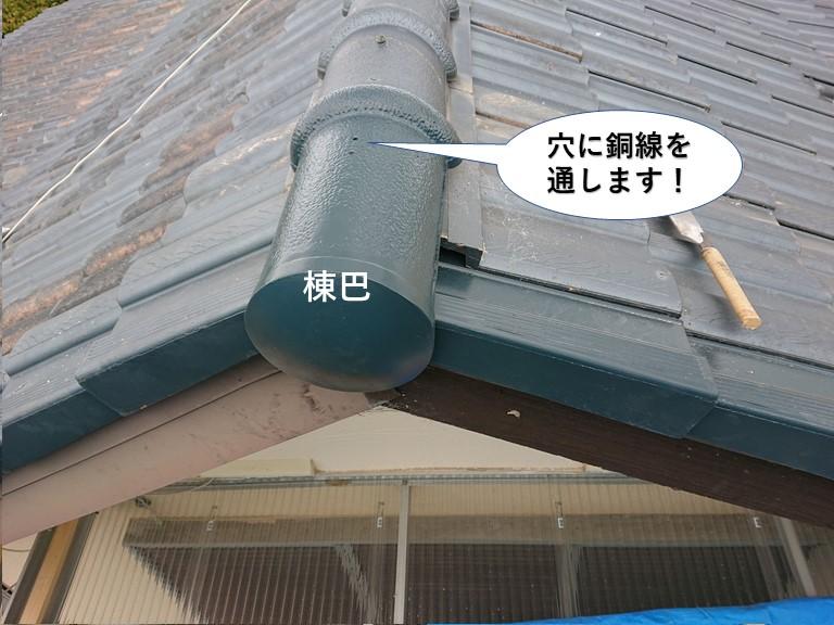 泉佐野市の棟巴の穴に銅線を通します