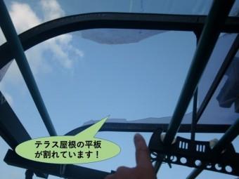 和泉市のテラス屋根の平板が割れています