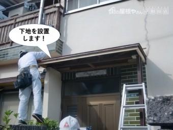 岸和田市の庇に下地を設置します