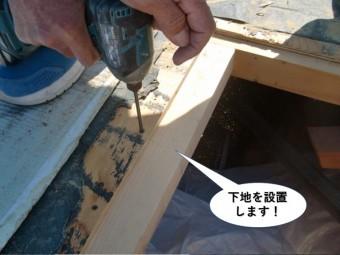 泉南市の屋根に下地を設置します