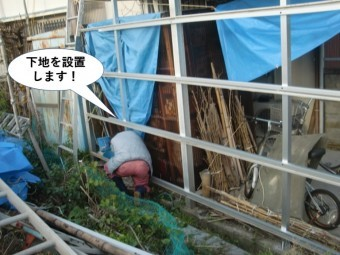 岸和田市の雨除け壁の下地を設置します