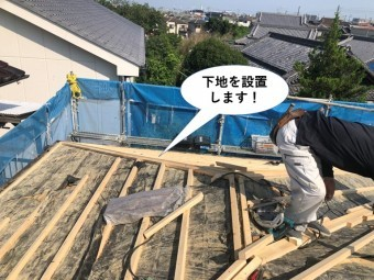 泉佐野市の屋根に下地を設置します