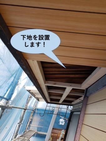 泉佐野市の軒天井に下地を設置します