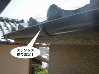 泉佐野市の軒樋をステンレス線で樋を固定