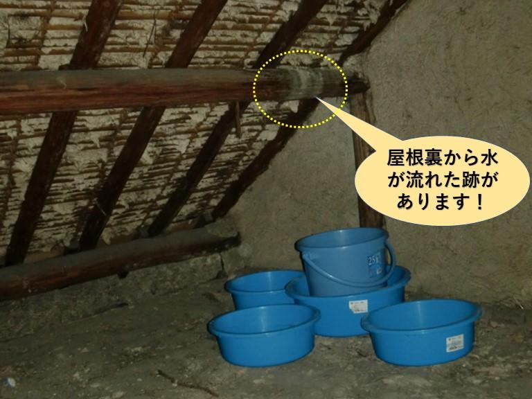 貝塚市の屋根裏から水が流れた跡があります