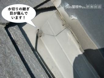 和泉市の天窓の水切りの継ぎ目が傷んでいます
