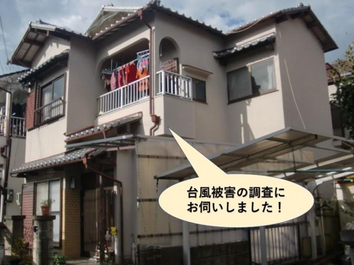 泉南市の台風被害の調査に伺いました