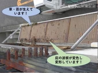 堺市中区の庇の波板の劣化状況