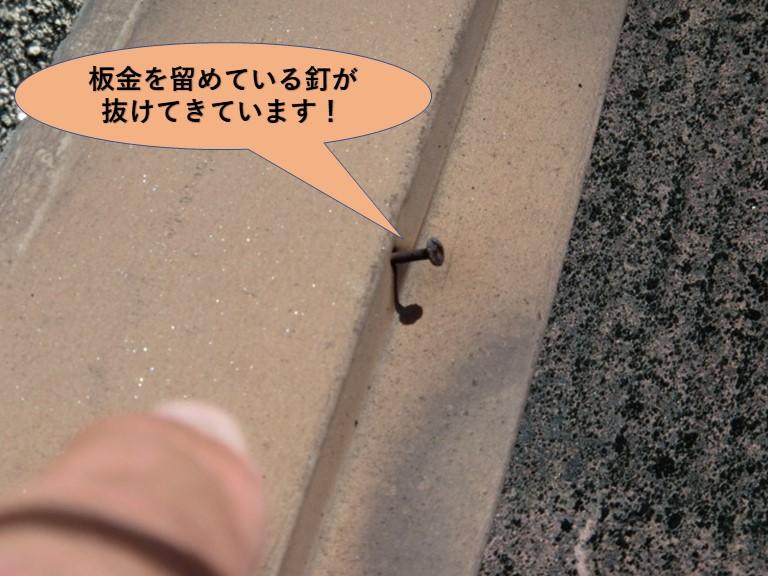 岸和田市の板金を留めている釘が抜けてきています