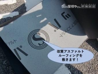 岸和田市の玄関屋根に改質アスファルトルーフィング敷